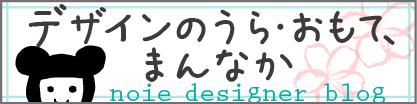 デザインのうら・おもて、まんなか
