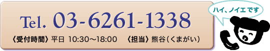 TEL.03-6261-1338 担当:熊谷 受付時間:平日10時30分から18時まで