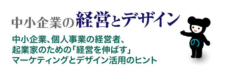 社長ブログ:クマデ総研