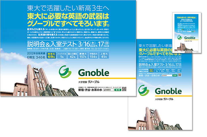 大学受験グノーブル ポスター・雑誌広告