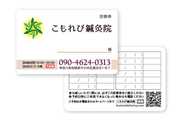 カード制作事例