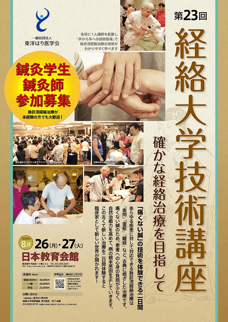 経絡大学技術講座 ポスター