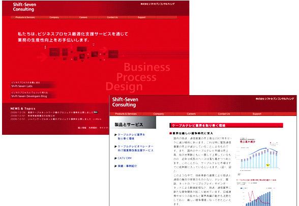 Webサイト制作事例