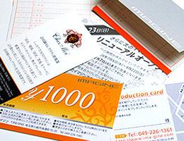 会員カード・ショップカード
