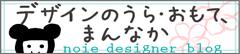 デザイナーのブログ:デザインのうら・おもて、まんなか
