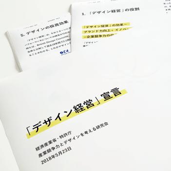 デザイン経営宣言資料