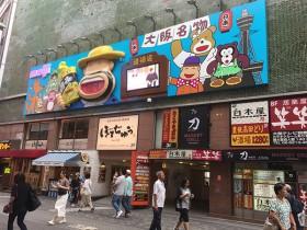東京では売っていないカールは今や大阪名物なのか!