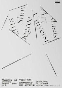 ちなみに、今年の武蔵美の卒業制作展のポスター。「ふーん」って感じ。これらのポスターを見てくると、服部氏のポスターは美しくはないが、異彩を放っている気がしてならない。デザインの役割とは、なんなのか?じっくりと考えていただければと思う。