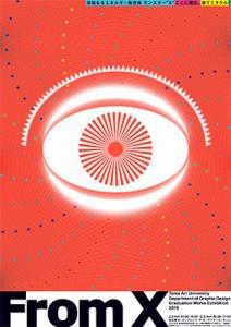 今年の私の母校、多摩美のグラフィックの卒業制作展のポスター。グラフィックデザイン的にはキレイだが、昭和の古臭いイメージがする。60年代の粟津潔か、永井一正か。もっと勉強しろ!と先輩として言いたい。