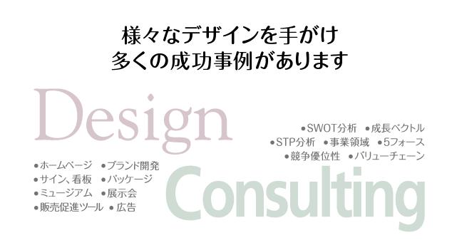 様々なデザインを手がけ、多くの成功事例があります。