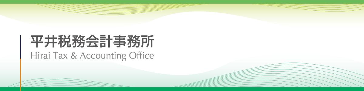 平井税務会計事務所 様