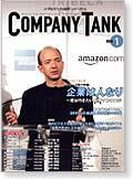 COMPANY TANK 2008年1月号