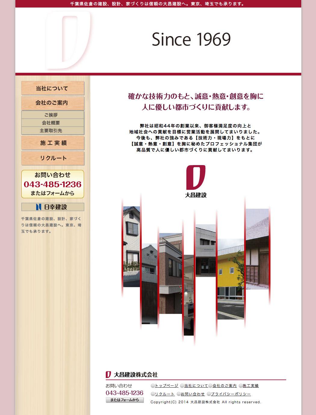 大昌建設株式会社様web1
