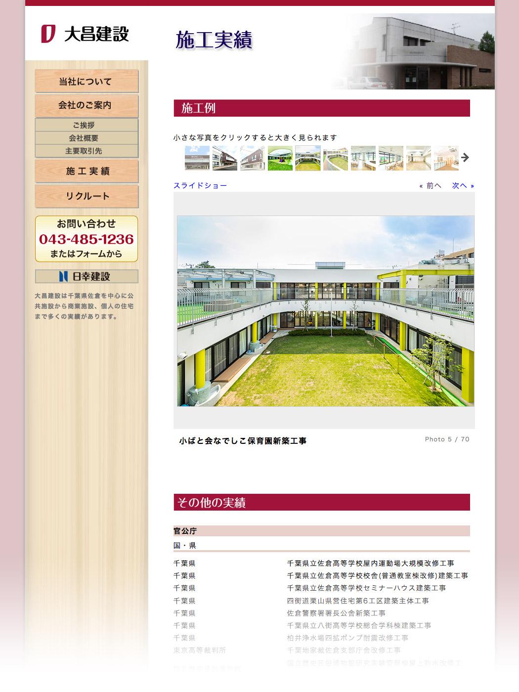 大昌建設株式会社様web2