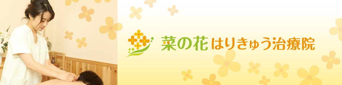 菜の花はりきゅう治療院様