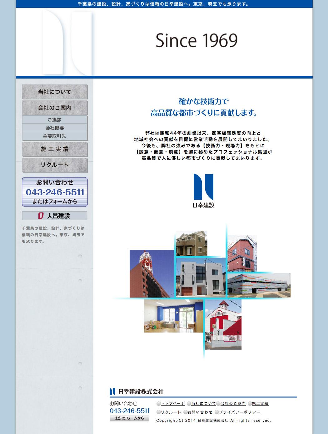 日幸建設株式会社様web1
