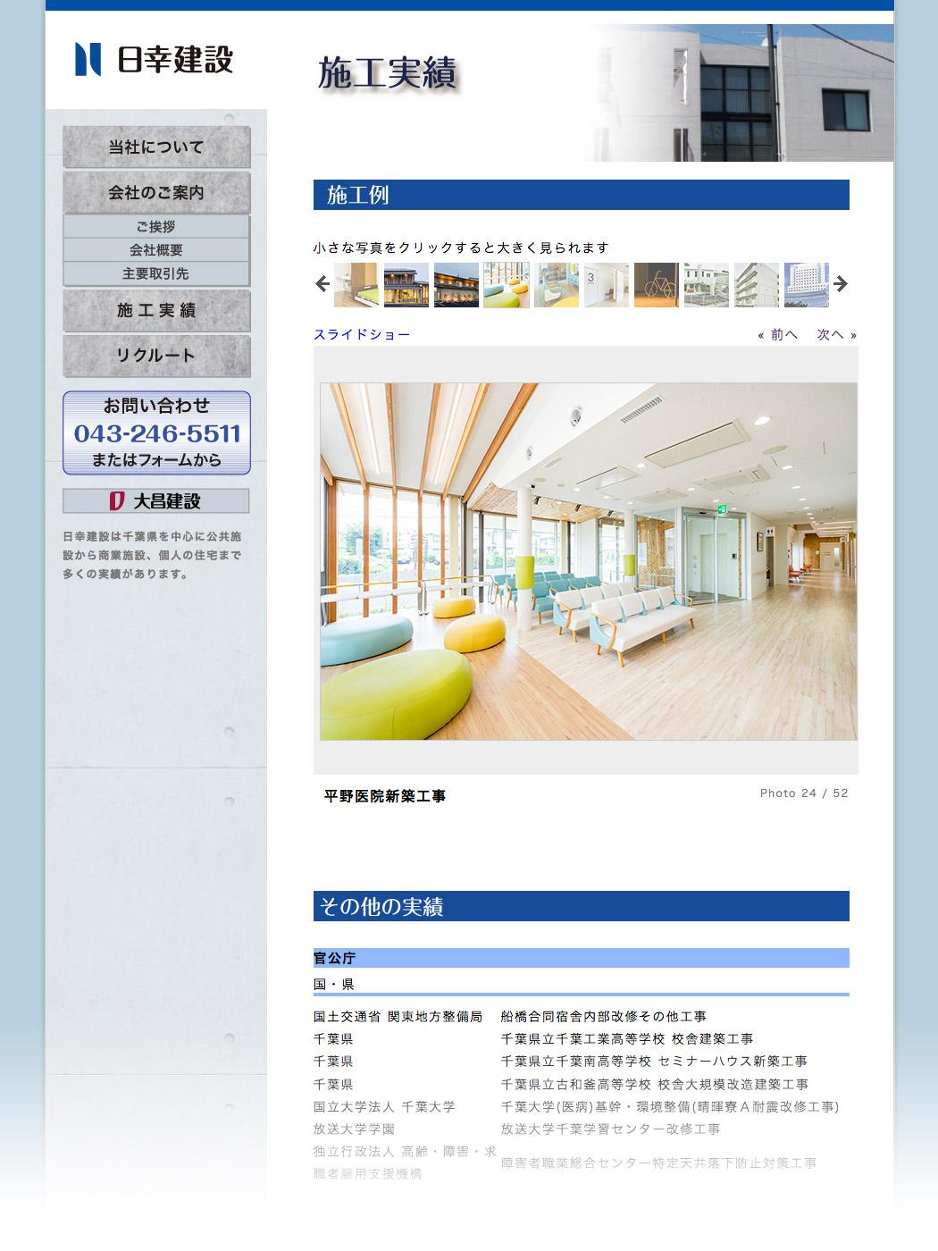 日幸建設株式会社様web2