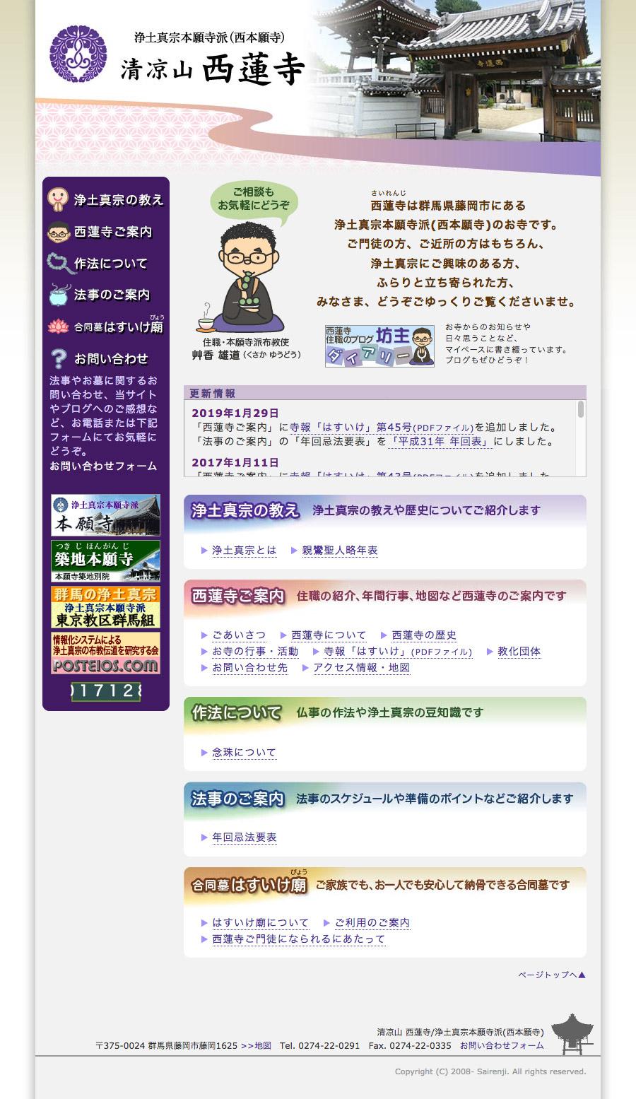 西蓮寺様web1