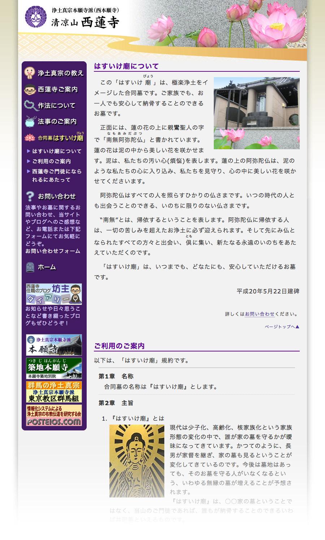 西蓮寺様web2