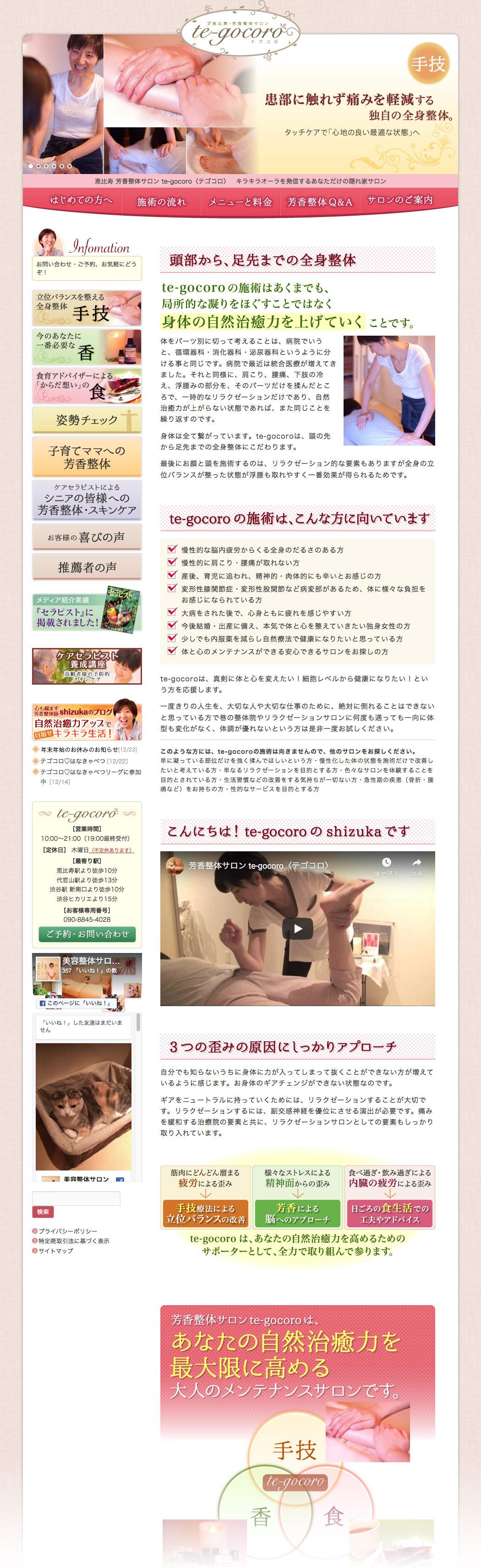 tegocoro様web1