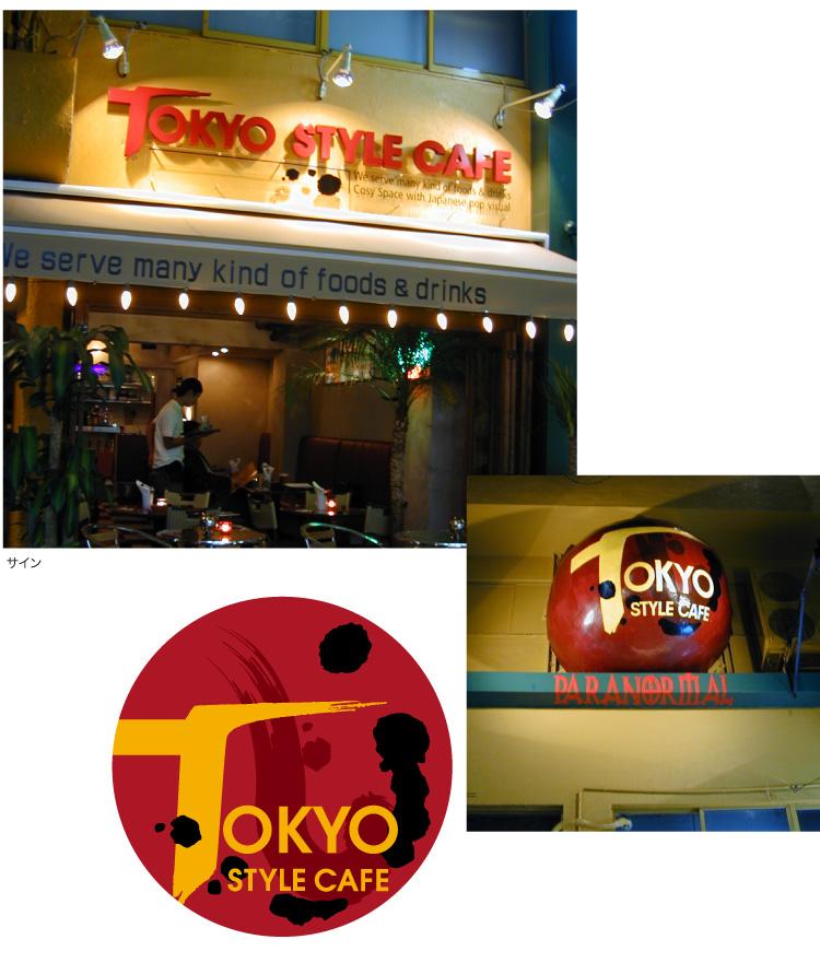 Tokyo Style Cafe 様 サイン