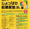 弘前大学 「じょっぱり起業家塾2020」の講師を務めました