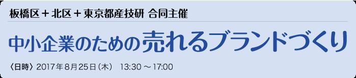 板橋区、北区、東京都産技研主催 中小企業のための売れるブランド作り