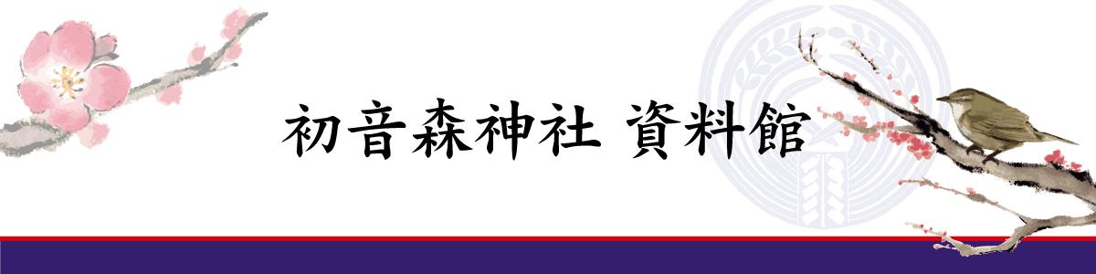 初音森神社 資料館