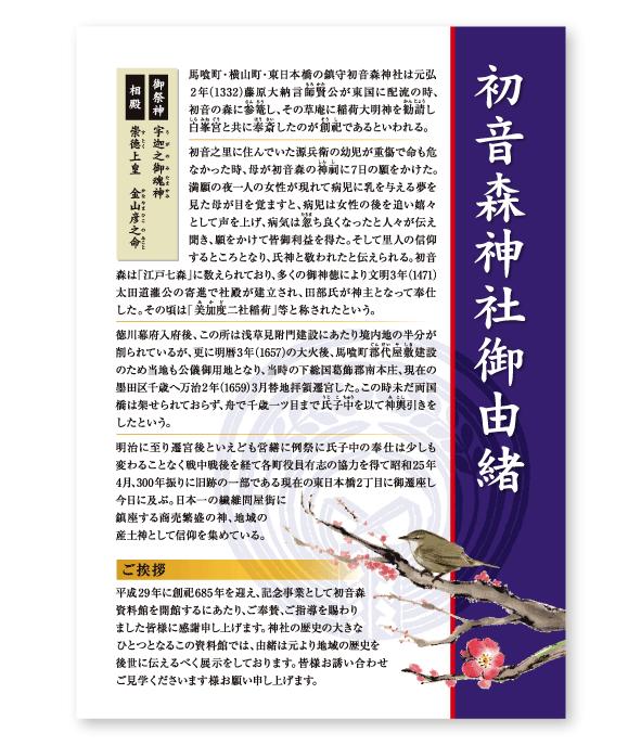 初音森神社 資料館 展示パネル