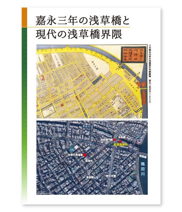初音森神社 資料館 地図パネル